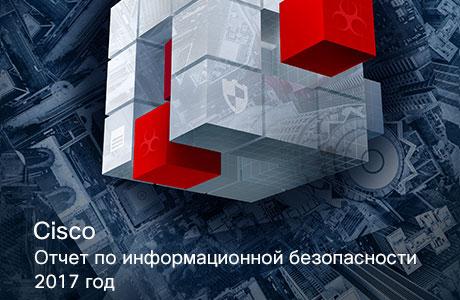 Отчет по безопасности - изображение
